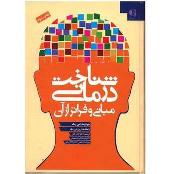 کتاب شناخت درمانی مبانی و فراتر از آن اثر جودیت اس. بک