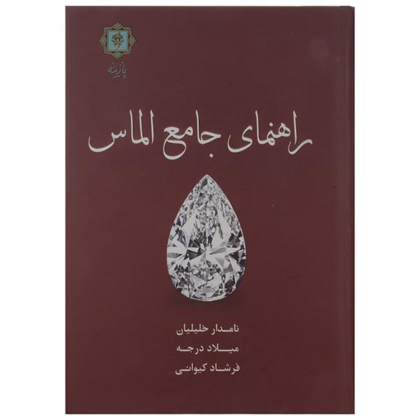 کتاب راهنمای جامع الماس اثر نامدار خلیلیان
