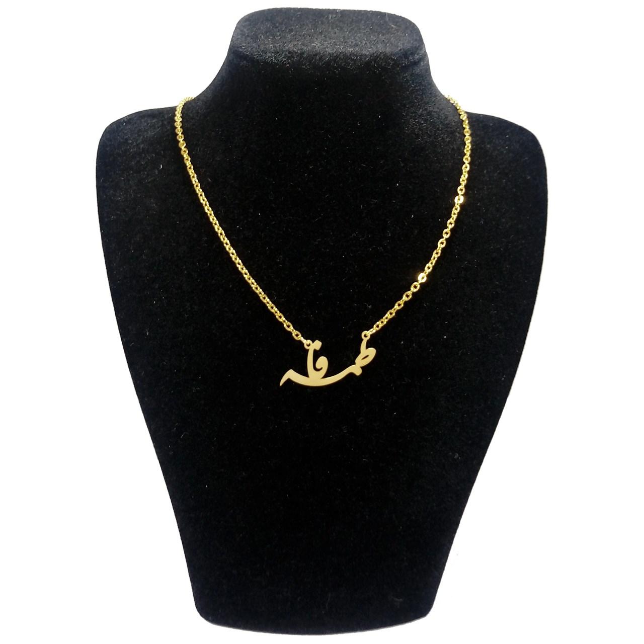 گردنبند آی جواهر طرح اسم فاطمه  کد 1100107GE