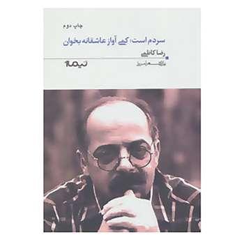 کتاب پازل شعر امروز95 اثر رضا کاظمی