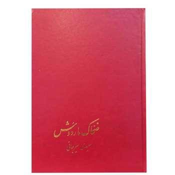 کتاب ضحاک و ماردوش اثر سعیدی سیرجانی نشر پیکان