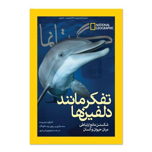 مجله نشنال جئوگرافیک فارسی - شماره 31