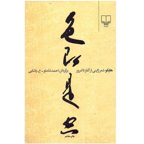 کتاب هایکو شعر ژاپنی از آغاز تا امروز