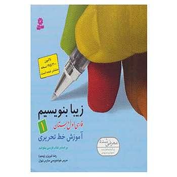 کتاب زیبا بنویسیم 1 اثر رضا تبریزی