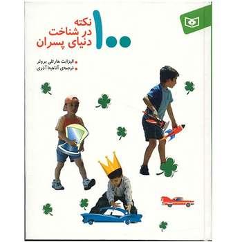 کتاب 100 نکته در شناخت دنیای پسران