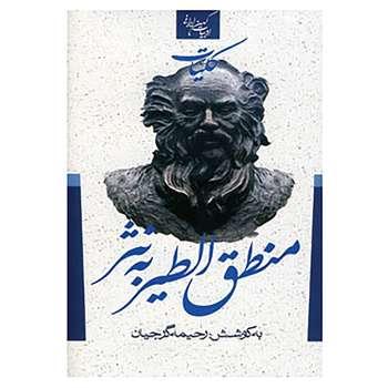 کتاب ادبیات کهن ایرانی اثر فریدالدین عطار نیشابوری