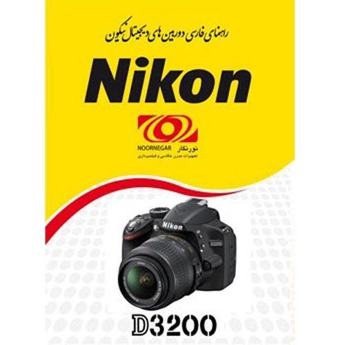 راهنمای فارسی Nikon D3200
