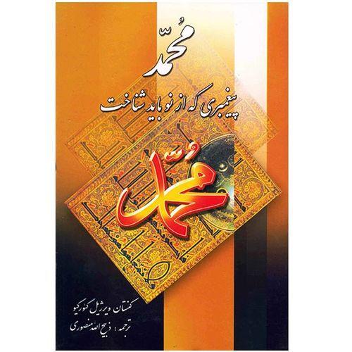 کتاب محمد پیغمبری که از نو باید شناخت