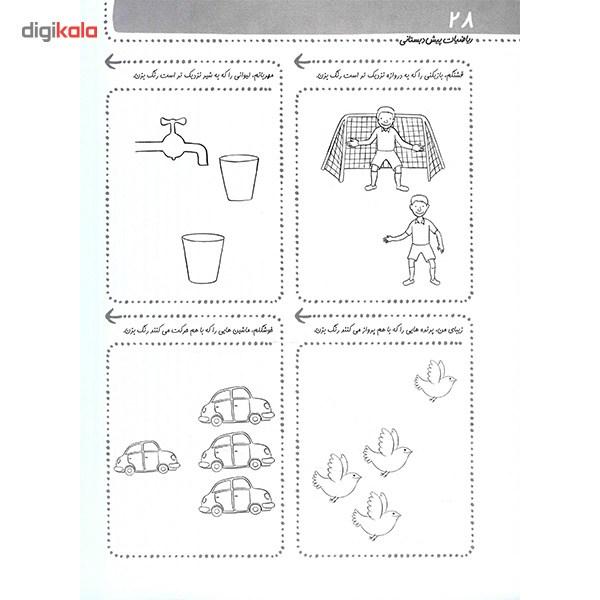 خرید                      کتاب ریاضیات پیش دبستانی اثر داریوش صادقی - جلد اول