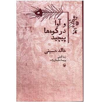 کتاب و آوا در کوه ها پیچید اثر خالد حسینی
