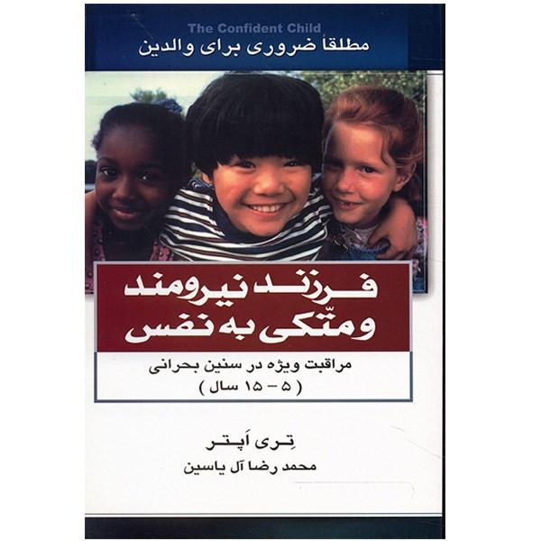 کتاب فرزند نیرومند و متکی به نفس اثر تری اپتر