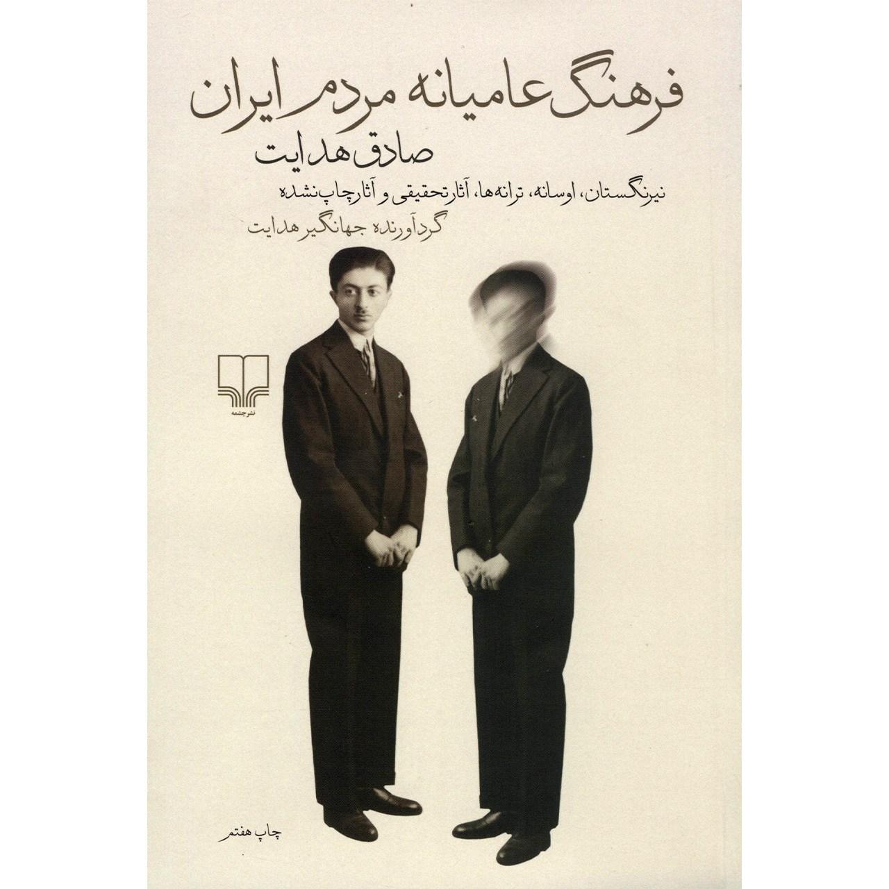 خرید                      کتاب فرهنگ عامیانه مردم ایران اثر صادق هدایت
