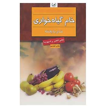 کتاب خام گیاه خواری اثر علی اکبر رادپویا