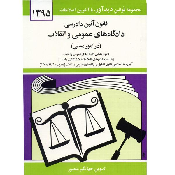 کتاب قانون آیین دادرسی دادگاه های عمومی و انقلاب در امور مدنی اثر جهانگیر منصور