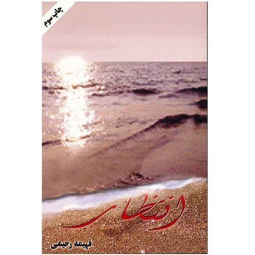 کتاب انتظار اثر فهیمه رحیمی
