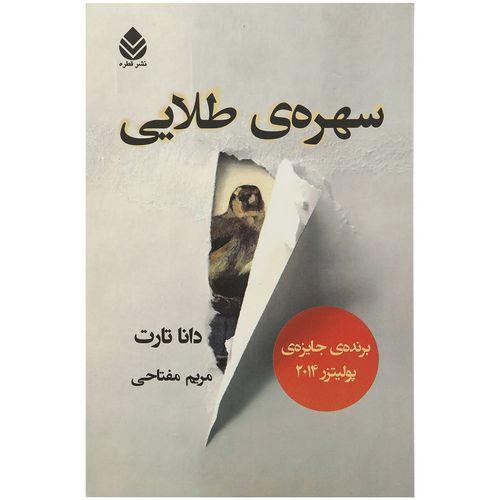 کتاب سهره ی طلایی دو جلدی اثر استیگ لارسون