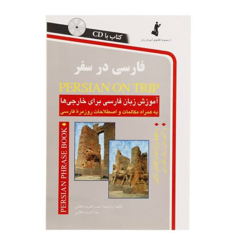 کتاب فارسی در سفر اثر حسن اشرف الکتابی