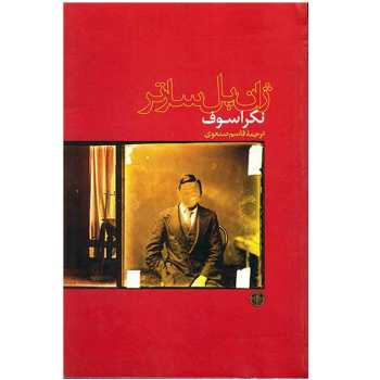 کتاب نکراسوف اثر ژان پل سارتر