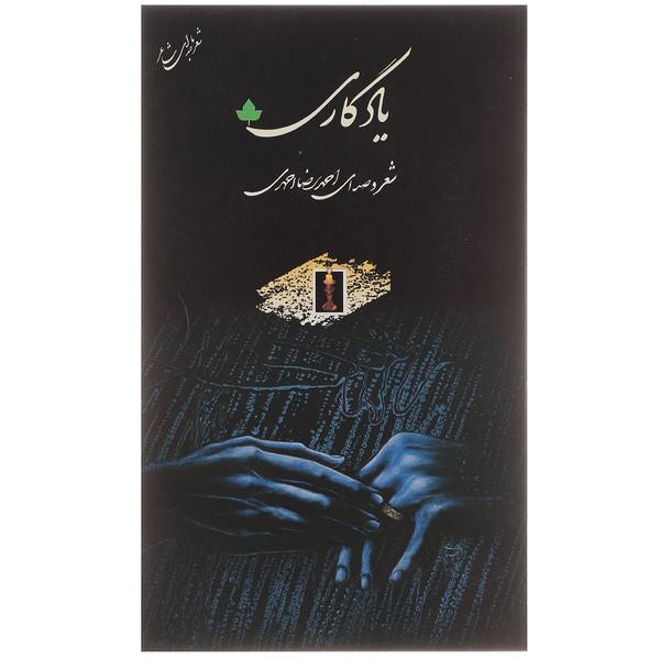 کتاب یادگاری اثر احمدرضا احمدی
