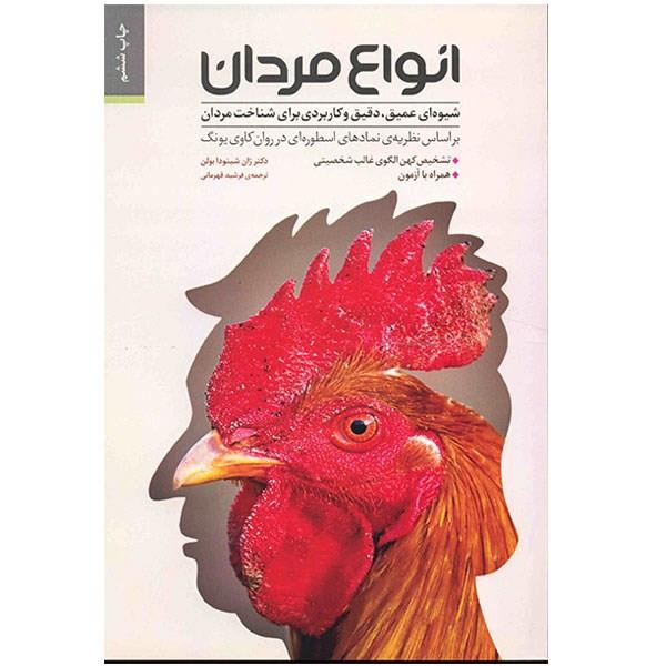 کتاب انواع مردان اثر ژان شینودا بولن