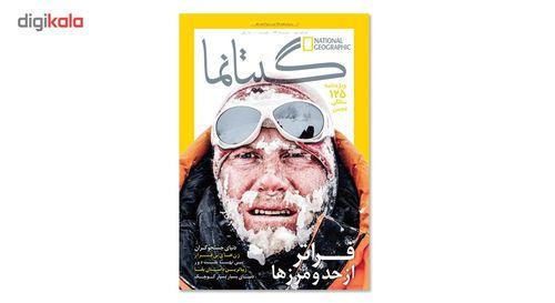 مجله نشنال جئوگرافیک فارسی - شماره 3