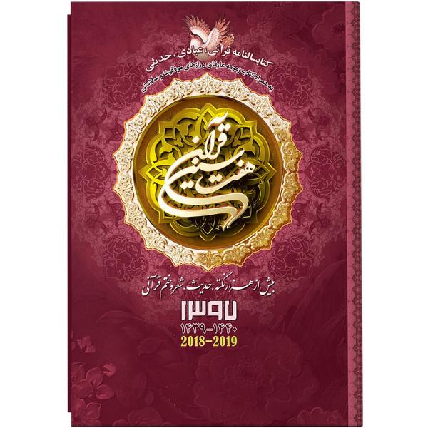 کتابسالنامه هفت سین قرآن 1397 کد 98