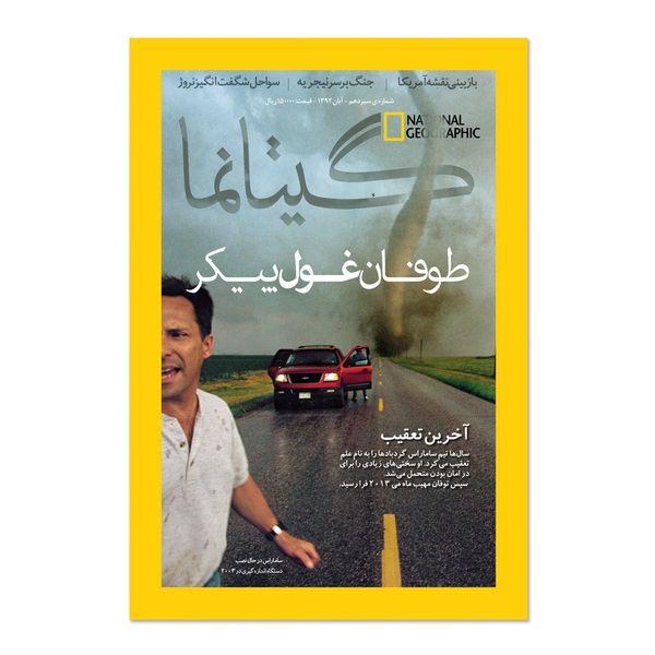 مجله نشنال جئوگرافیک فارسی - شماره 13