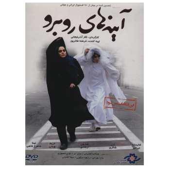 فیلم سینمایی آینه های روبرو اثر نگار آذربایجانی