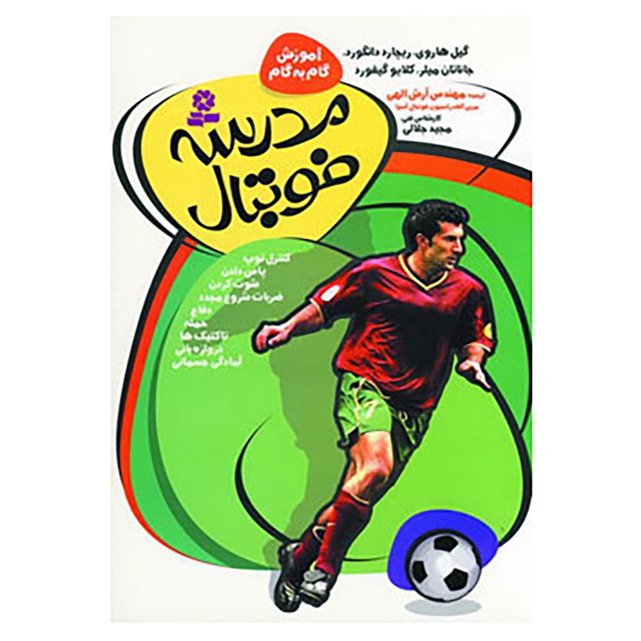 خرید                      کتاب آموزش گام به گام مدرسه فوتبال اثر گیل هاروی و دیگران