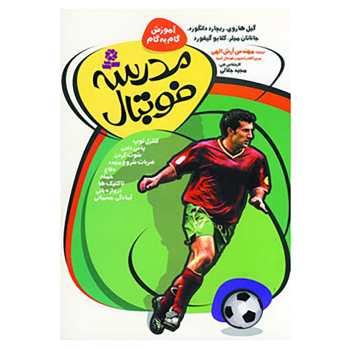 کتاب آموزش گام به گام مدرسه فوتبال اثر گیل هاروی و دیگران