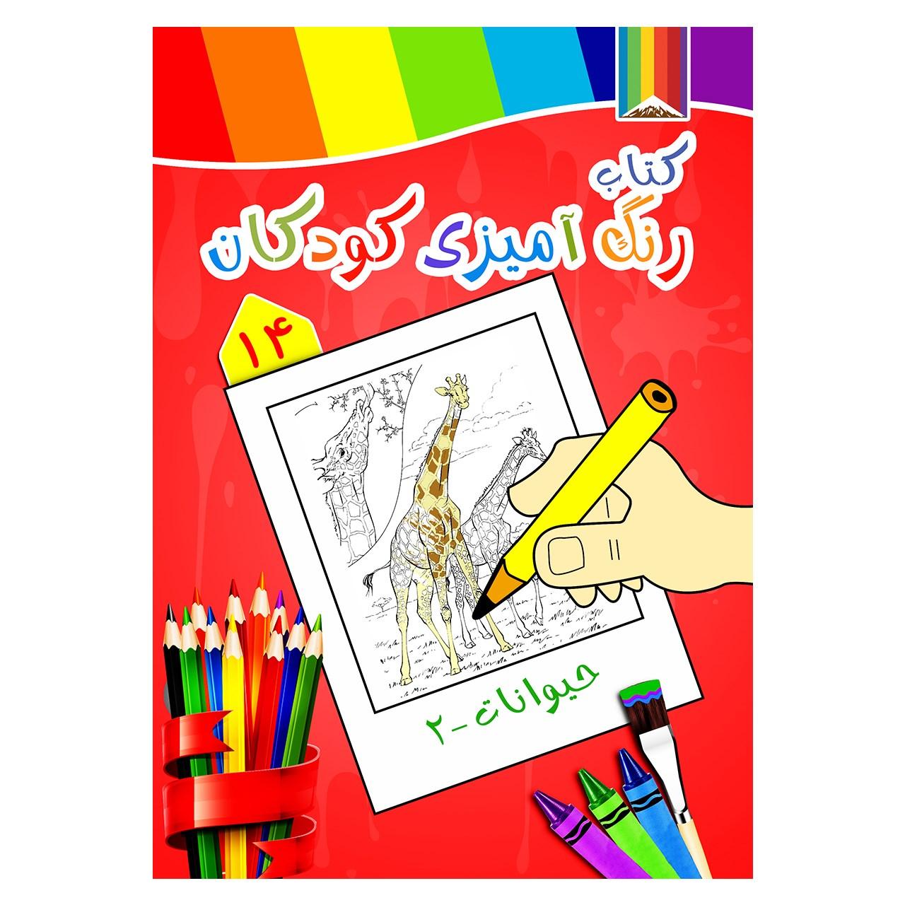 کتاب رنگ آمیزی کودکان شماره 14