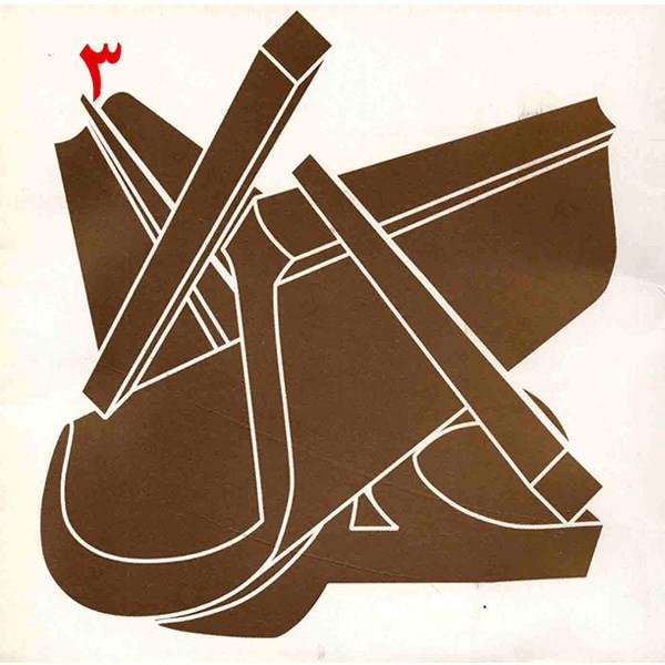 آلبوم موسیقی غزل 3 - کیهان کلهر