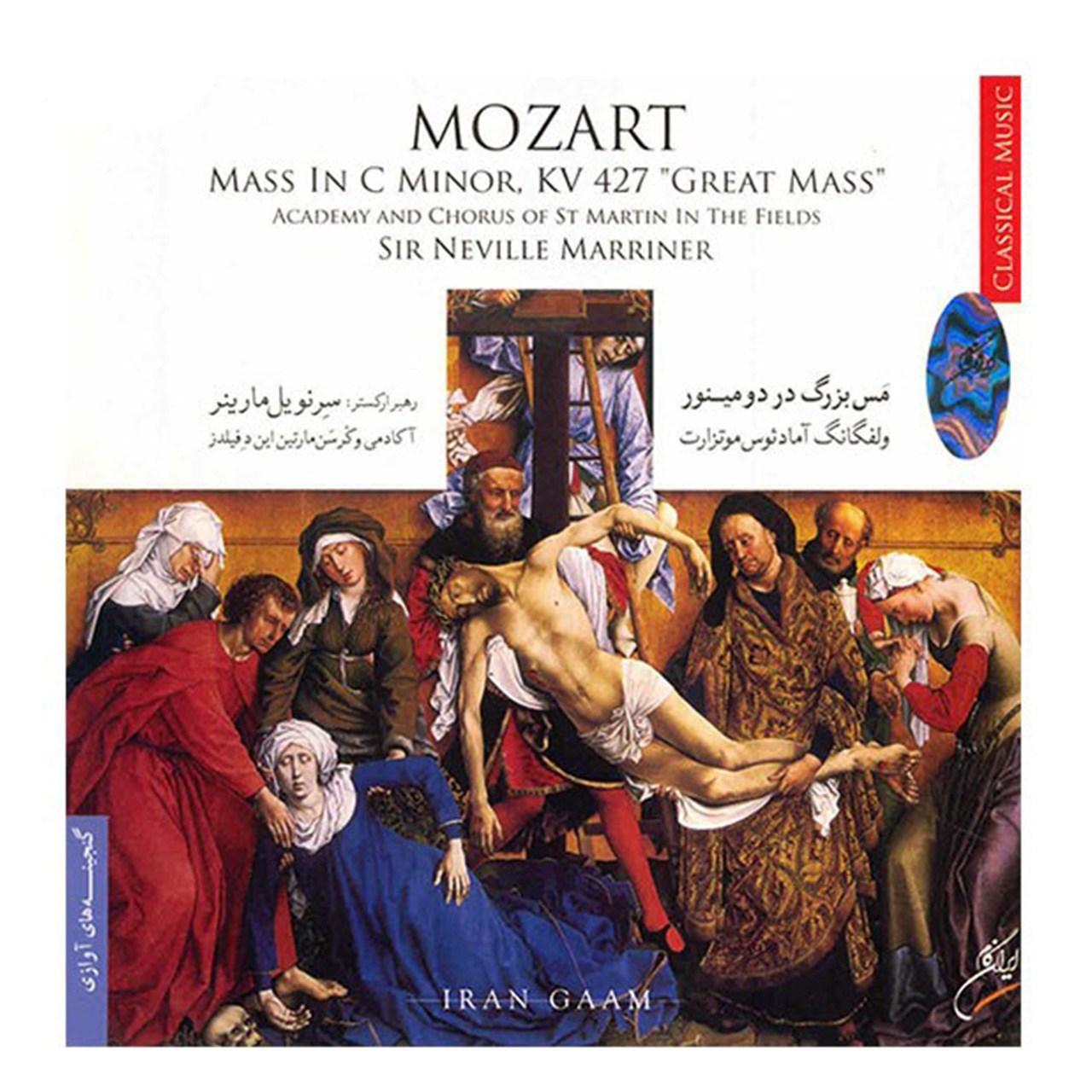 آلبوم موسیقی مس بزرگ در دو مینور - موتسارت