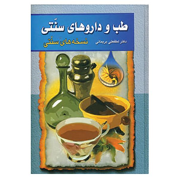 کتاب طب و داروهای سنتی 1 اثر لطفعلی بریمانی