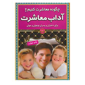 کتاب آداب معاشرت اثر محمدتقی صالحی