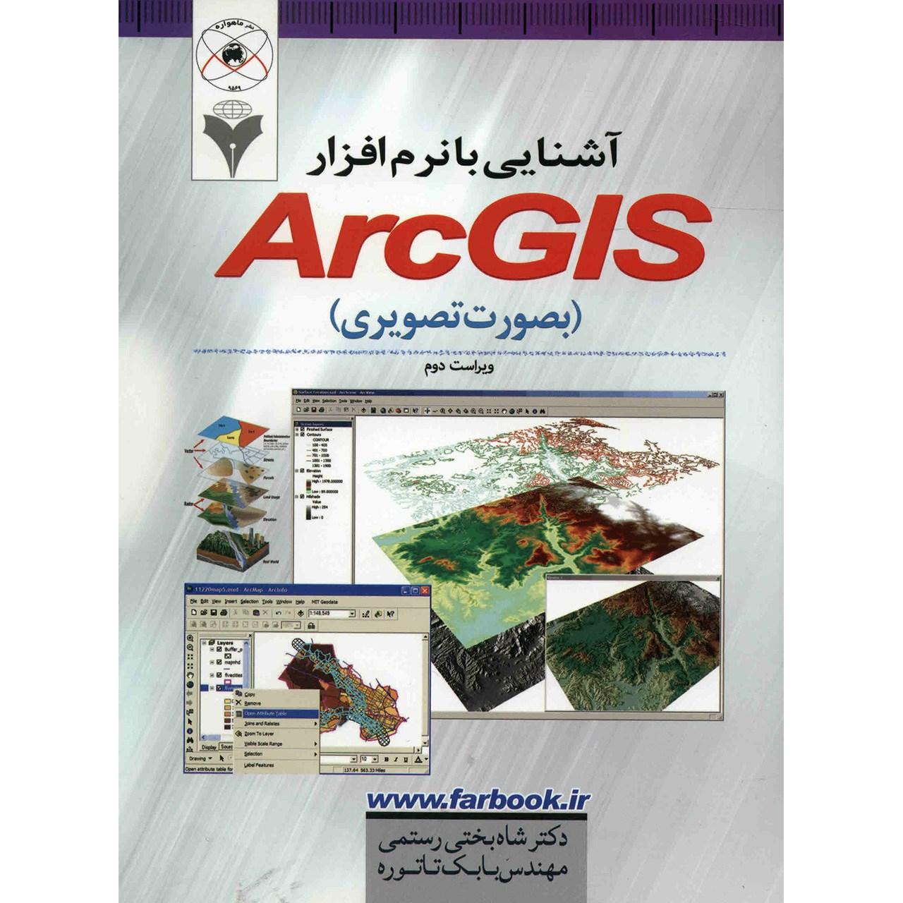 کتاب آشنایی با نرم افزار ArcGIS اثر شاه بختی رستمی
