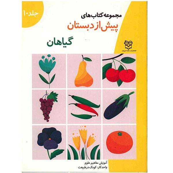 مجموعه کتاب های پیش از دبستان علوم 10 (گیاهان)