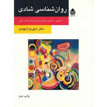 کتاب روان شناسی شادی اثر شهریار شهیدی