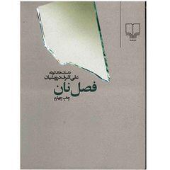 کتاب فصل نان اثر علی اشرف درویشیان
