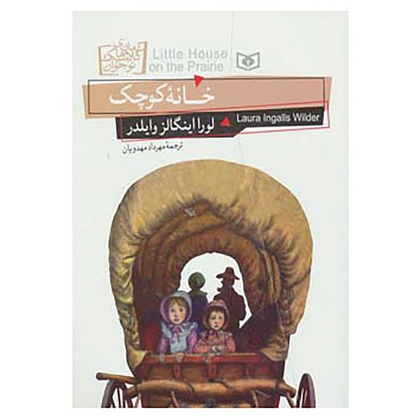 کتاب رمان های کلاسیک نوجوان 6 اثر لورااینگالز وایلدر