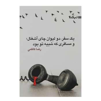 کتاب یک سفر دو لیوان چای آشغال و مسافری که شبیه تو بود اثر رضا کاظمی