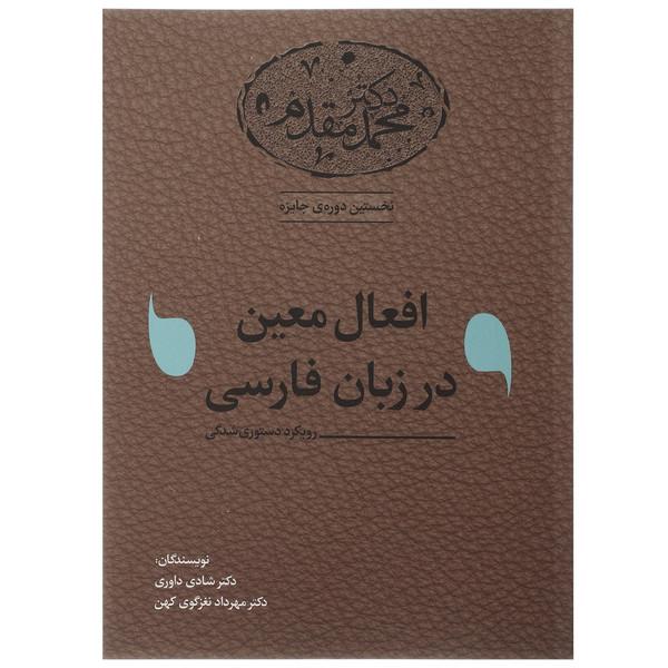کتاب افعال معین در زبان فارسی اثر شادی داوری