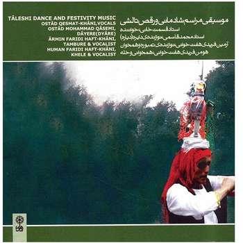 آلبوم موسیقی مراسم شادمانی و رقص تالشی - استاد قسمت خانی