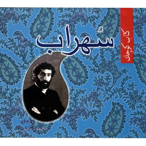 کتاب سهراب اثر محمود نامنی