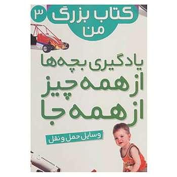 کتاب نخستین کتاب بزرگ من 3