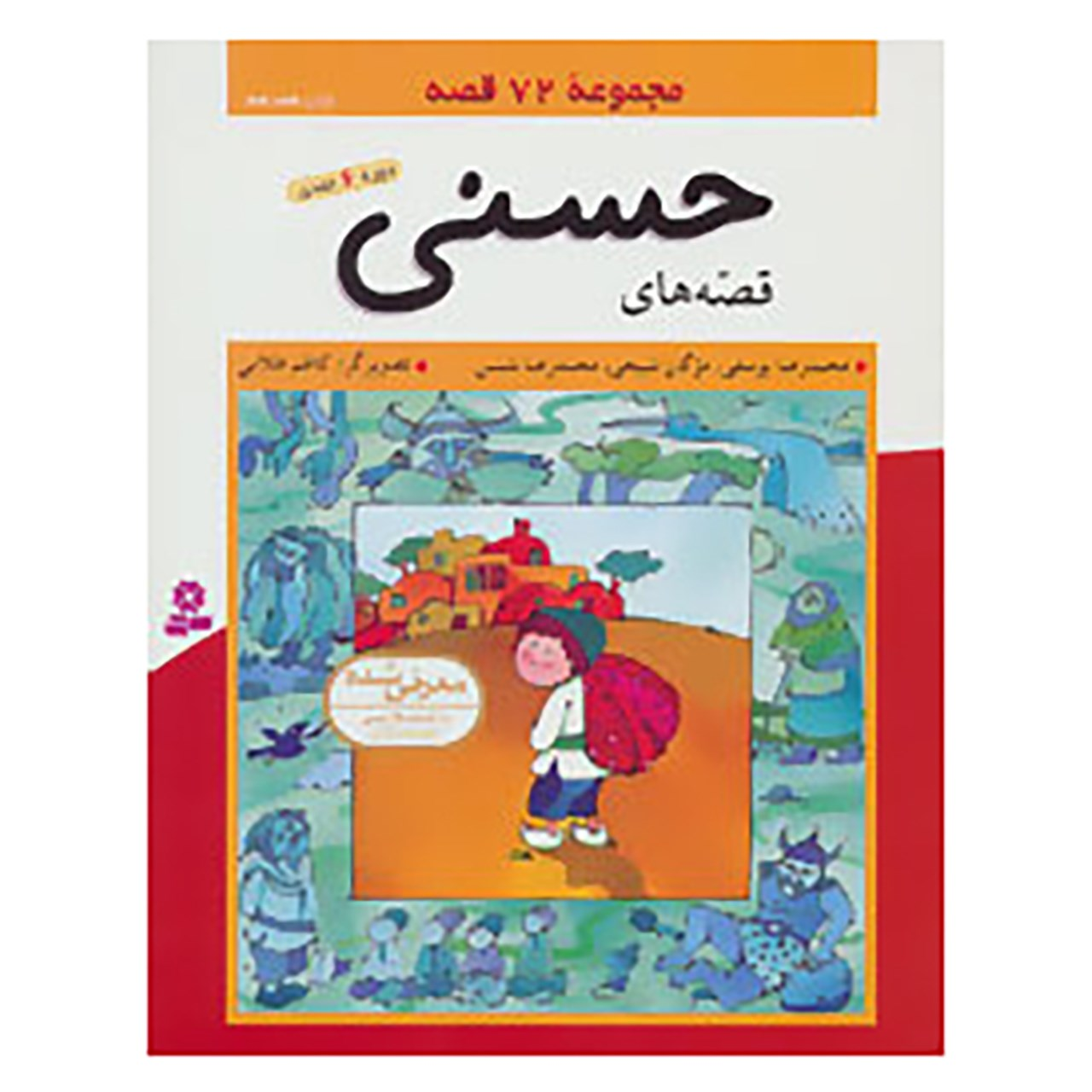 خرید                      کتاب مجموعه قصه های حسنی اثر محمدرضا یوسفی و دیگران