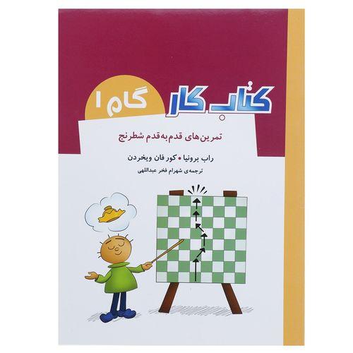 کتاب تمرین های قدم به قدم شطرنج اثر راب برونیا
