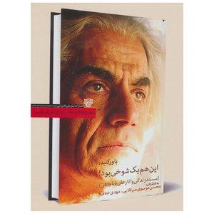 مستند زندگی و آثار باباچاهی اثر محسن موسوی میرکلایی
