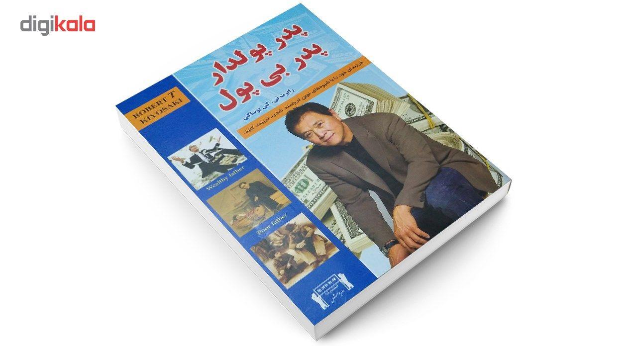 کتاب پدر پولدار پدر بی پول اثر رابرت تی کی یوساکی main 1 3