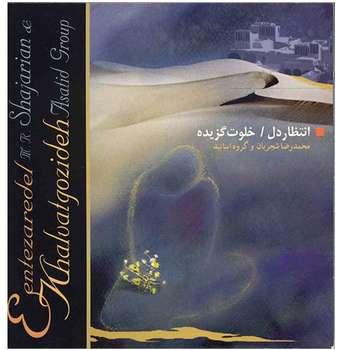 آلبوم موسیقی انتظار دل، خلوت گزیده - محمدرضا شجریان